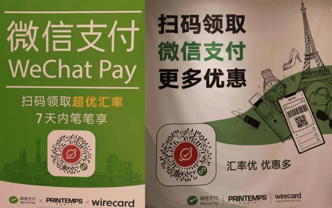WeChatPrintemps
